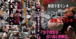 ヤバい惨殺卒業リンチ 乙 BP-36