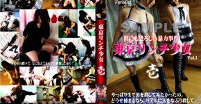 東京リンチ少女 壱 BP-44