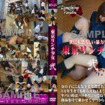 東京リンチ少女 弐 BP-45