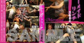 マーメイドリンチ 黒船暴走 LP-02