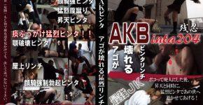 AKビンタ アゴが壊れる猛烈リンチ BP-23