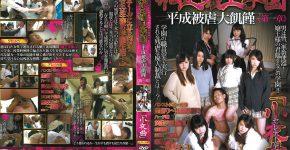 私立嬢王学園~平成被虐大飢饉 第一章~小夜曲~ PG-18