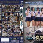 集団JK天真爛漫 臭気虐め PTM-013
