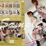 せっちん録〜餌皿&直食い肉便器編 SBR-03