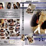 試練の美女便専用完食ホスト生活 その2 STD-06