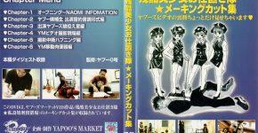 残酷美少女お仕置き隊★メーキングカット集 YSD-01