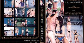 13人の女性拷問官 残虐!一本鞭拷問責め KFF-03