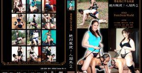 男を馬にする女達 絶対服従!人間馬2 KFF-07