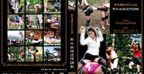 野外調教を好む女達 野外奴隷虐待調教 KFF-19