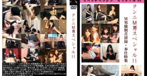 クンニM男スペシャル11 MLDO-093