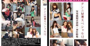 クンニM男スペシャル12 MLDO-097
