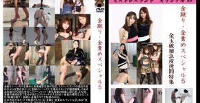 金蹴り・金責めスペシャル5 MLDO-099