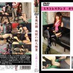 専属奴隷 地獄の耐久検査 乙姫エミル MLDO-100