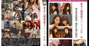 聖水人間便器スペシャル11・12 MLDO-101