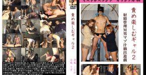 責め楽しむギャル2 MLDO-066