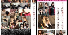 クンニM男スペシャル9 MLDO-081