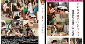クンニM男スペシャル10 MLDO-083