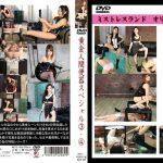 黄金人間便器スペシャル 3・ 4 MLDO-089