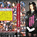 オトコをイジメる制服女 被虐王子 DUG-15