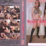 世界最強の失神 ScissorGoddess18 CLUB-Q DD018