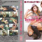 世界最強の失神 ScissorGoddess21 CLUB-Q DD021