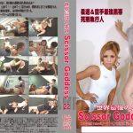 世界最強の失神 ScissorGoddess22 CLUB-Q DD022