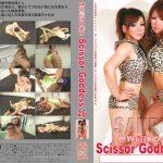 世界最強の失神 ScissorGoddess26 CLUB-Q DD026
