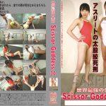 世界最強の失神 ScissorGoddess30 CLUB-Q DD030