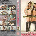 世界最強の失神 ScissorGoddess36 CLUB-Q DD036