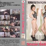 世界最強の失神 ScissorGoddess46 CLUB-Q DD046