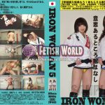 IRON WOMAN 5 CLUB-Q IW-005