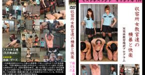 収容所女教官達の横暴と快楽 アスカ(大沢美由紀) 麻生眞由美 MLDO-110
