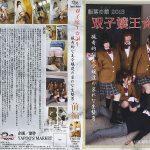 転落の館 2013〜『双子嬢王☆誕生』猟奇的な美令嬢達の哀れな生贄男・前編(YMD-94)