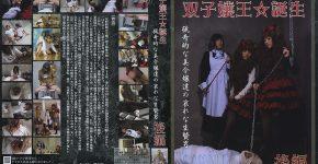 転落の館 2013〜『双子嬢王☆誕生』猟奇的な美令嬢達の哀れな生贄男・後編(YMD-95)