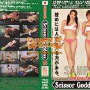 世界最強の失神 ScissorGoddess95 CLUB-Q DD095
