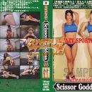 世界最強の失神 ScissorGoddess96 CLUB-Q DD096