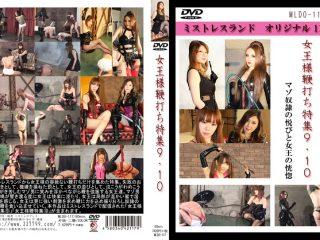 女王様鞭打ち特集9・10 MLDO-117