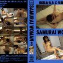 SAMURAI WOMAN 003 MU-003