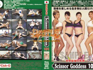世界最強の失神 ScissorGoddess101 CLUB-Q DD101
