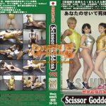 世界最強の失神 ScissorGoddess102 CLUB-Q DD102