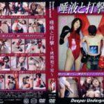 唾液と打撃〜拷問地下室〜 DUG-08