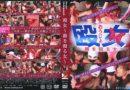 殴女 〜顔を殴る女〜 DUG-14