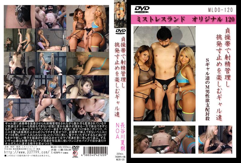 貞操帯で射精管理し挑発寸止めを楽しむギャル達 長谷川夏樹 MLDO-120