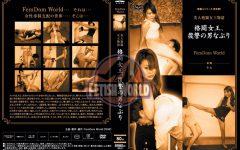美人格闘女王物語 格闘女王、復讐の男なぶり FKD-06