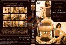 蚤の夫婦逆転物語 ザ黄金 妻専用人間便器の製造 FKD-09