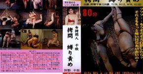 女拷問人千秋 拷問縛り責め KBMD-05