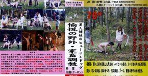 美人姉妹のヒューマンドッグ 愉悦の野外・家畜調教 KBMD-08