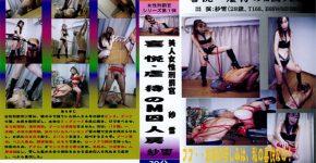 美人女性刑罰官 紗雪 喜悦・虐待のM囚人房 KKVD-01