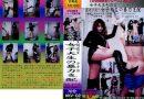 女子大生刑罰官 沙千佳 虐待学園!女子大生の暴力支配 KKVD-02