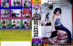 美人女子大生刑罰官 流血・絶叫の拷問調教 KKVD-05